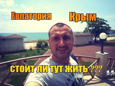 Евпатория. Стоит ли тут жить??? .Крым
