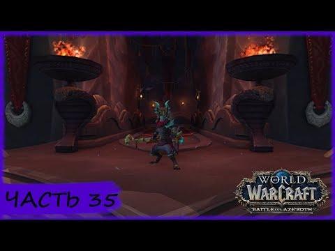 World of Warcraft- #35 Тайны песков