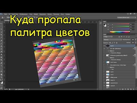 Пропали образцы цветов в фотошопе | Где палитра цветов в Adobe Photoshop