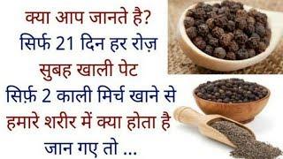 सिर्फ 21 दिन हर रोज सुबह खाली पेट सिर्फ 2 काली मिर्ची खाने से हमारे शरीर में क्या होता है