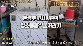 업소용음식물처리기 크리미크몬 - 낙지요리 전문점