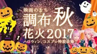 """調布""""秋""""花火2017_ハロウィンイベント開催!"""