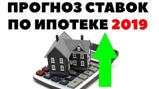 Прогноз ставок по ипотеке в 2019 году в России. Процентная ставка по ипотеке в 2019