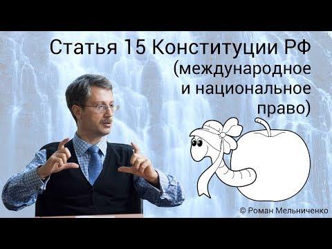 Статья 15 Конституции РФ (международное и национальное право)
