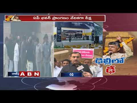 TDP Leaders face to face over CM Chandrababu's Dharma Porata Deeksha   Delhi   ABN Telugu