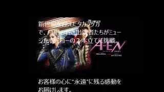 【A-EN(エイエン)】は宝塚歌劇団の月組で主演は、朝美絢と暁千星.