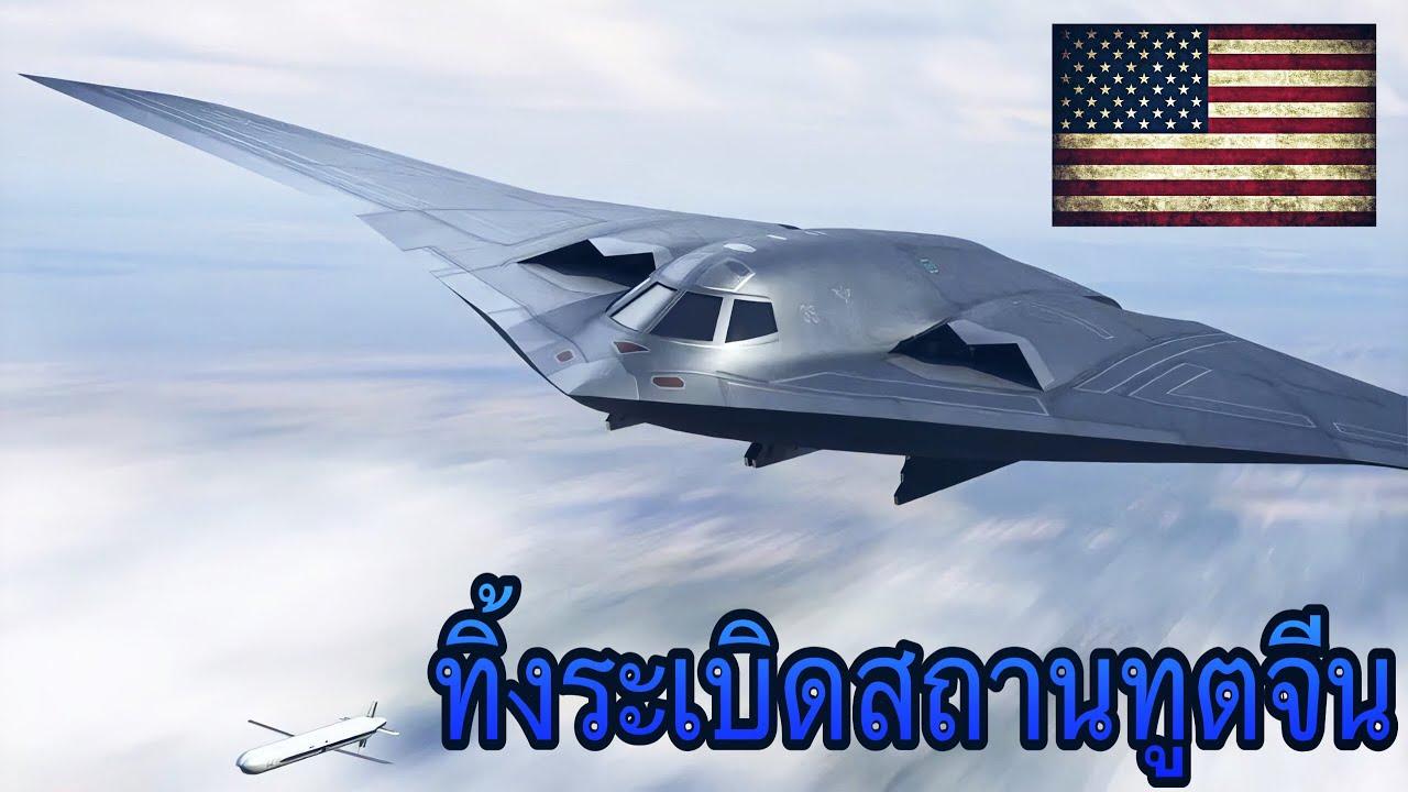 15 เรื่องน่าทึ่ง (ไม่อยากจะเชื่อ) ของ B-2 Spirit