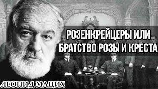 Розенкрейцеры или Братство розы и креста. Леонид Мацих.