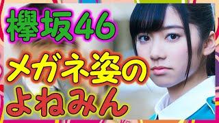 【欅坂46】米谷奈々未メガネ姿が高校生役のはずなのに凄い大人びて見え...