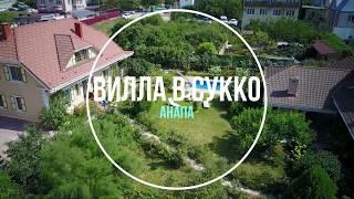 видео пос. Сукко (Анапа) | Отзывы покупателей