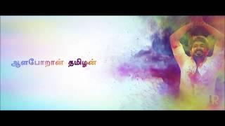 Mersal I Aalaporaan Thamizhan song with lyrics