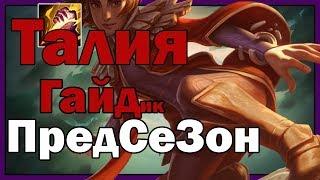 League of Legends - Талия (Taliyah) Лес Предсезон, патч 8.23