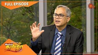 Vanakkam Tamizha with Urologist Dr.Raghavan | Full Show | 22 April 2021 | Sun TV