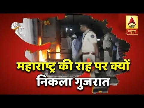 मास्टर स्ट्रोक: देखिए, गुजरात में गदर की 15 कहानियां | ABP News Hindi