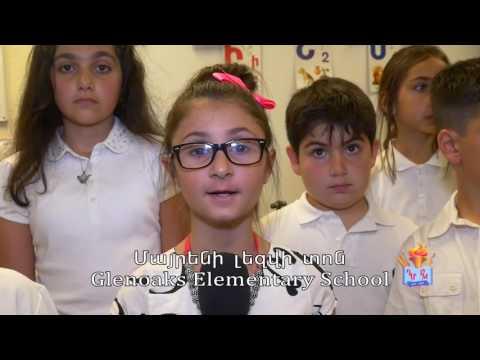 """Glenoaks Elementary School. Õ""""Õ¡ÕµÖ€Õ¥Õ¶Õ« Õ¬Õ¥Õ¦Õ¾Õ« Õ¿Õ¸Õ¶ 2017"""