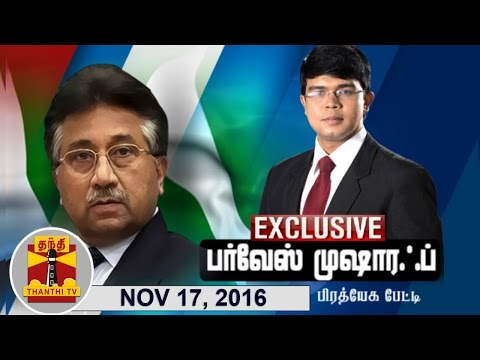 (17/11/2016) Former Pakistani General Pervez Musharraf - Exclusive Interview to Thanthi TV