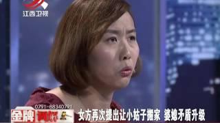 20161122 金牌调解 婆媳纠葛引婚变 跨越代沟除心结