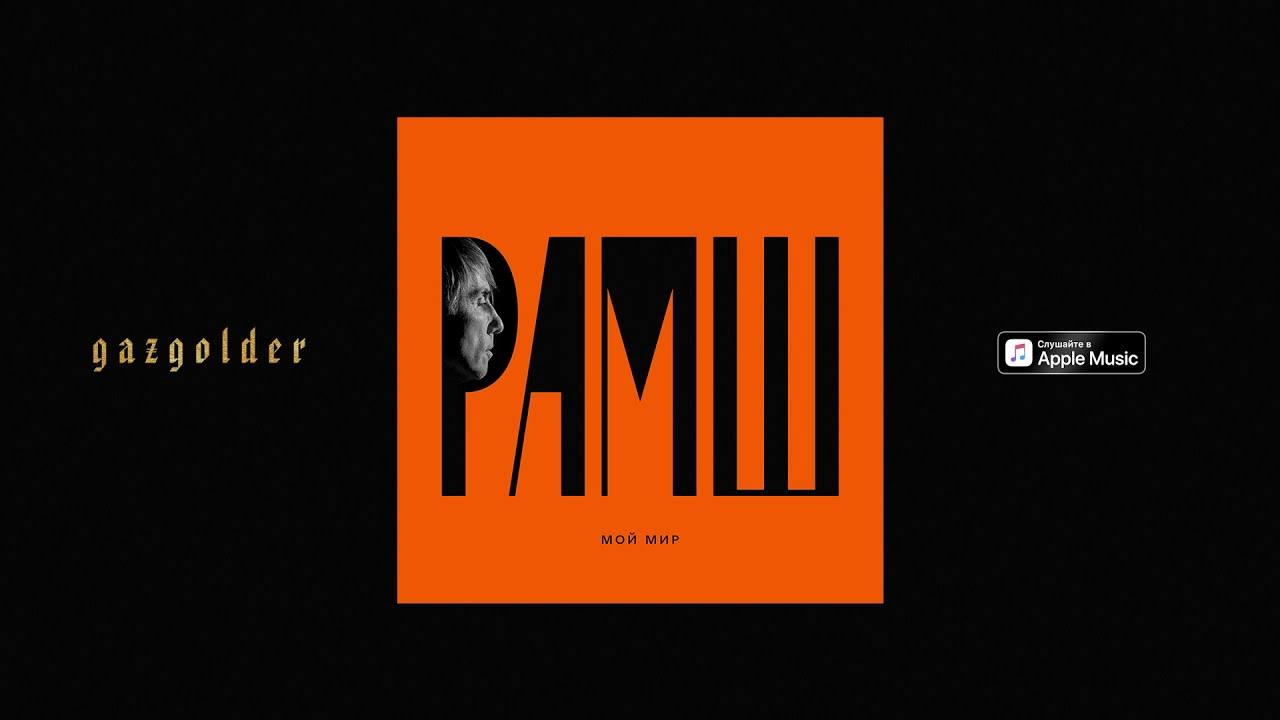 РАМШ — Мой мир