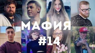 МАФИЯ СО СТРИМЕРАМИ #14 — Финаргот, Инсайдер, Струкофф