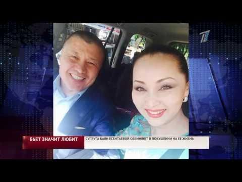 Мужа Баян Есентаевой обвиняют в покушении на убийство