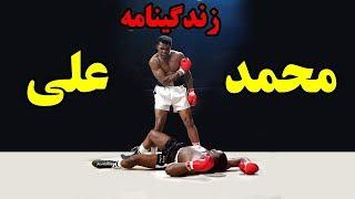 ز ندگینامه محمد علی کلی Muhammad Ali