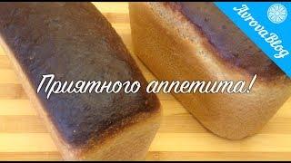 Хлеб на закваске из пшеничной муки 1 сорта