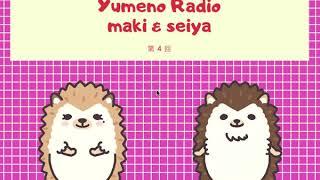 yumenoradio〜第4回〜【プーと大人になった僕】の感想〜