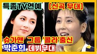 [신곡무대] 슈가맨이 소환한 90년대 청순 여가수, 박준희의 눈 감아봐도'  특종TV연예