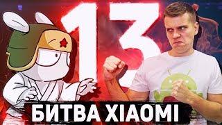 Xiaomi уже не лидер. 13 на 13