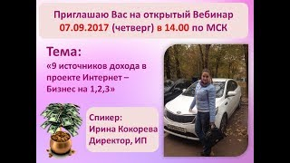 9 видов заработка с проектом Интернет-Бизнес на 1,2,3.  Директор Ирина Кокорева