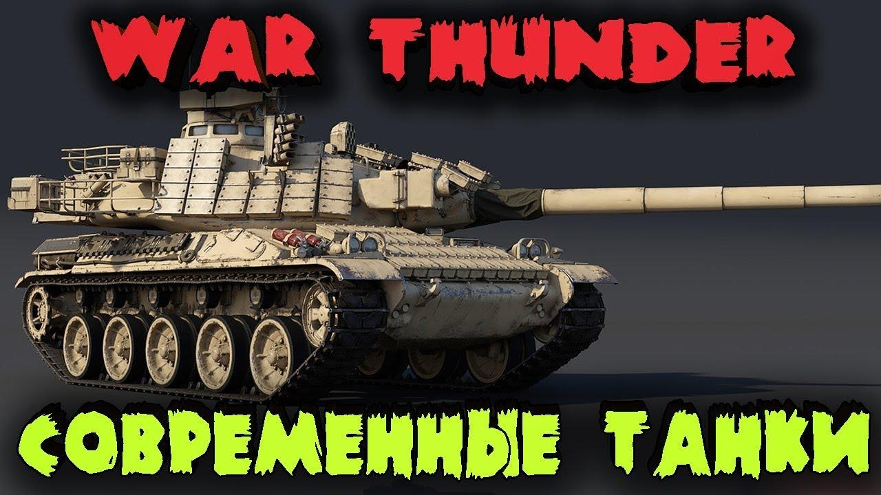 какая самая сильная страна в war thunder