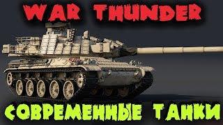Топовые танки всех наций - War Thunder AMX 30B, Leopard 2K, M1 Abrams, Challenger,