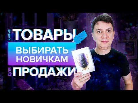 Какие товары выбирать новичкам для продажи | Товарный бизнес | Дмитрий Москаленко