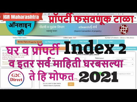 IGR Maharashtra Online Document Search & Property Index 2 online (Step by Step 2021)