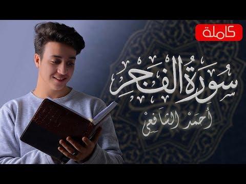 سورة الفجر - كاملة-   القارئ احمد الشافعي