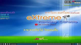 สีกาสั่งนาค ช้างเผือก เชือกไทย คาราโอเกะ midi karaoke