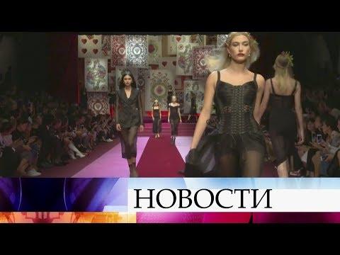 Завершение Недели моды вМилане стало одой любви кИталии знаменитых дизайнеров.