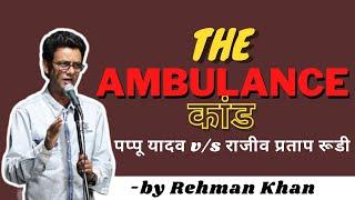 Bihar Ambulance Controversy   Rajiv Pratap Rudy   Pappu Yadav   Rehman Khan