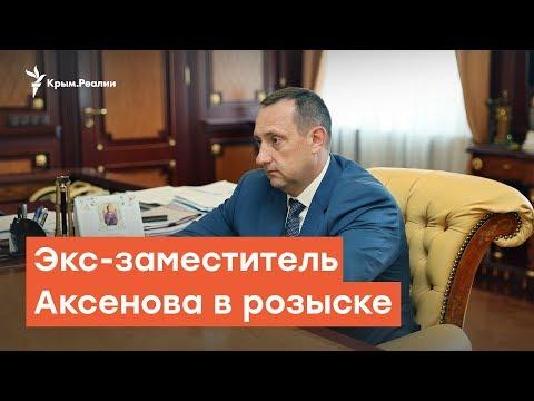 В Крыму пропал