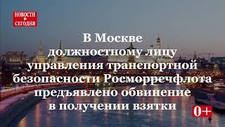 новости Москвы сегодня 2019  новости Москва  криминальные новости Москвы сегодня