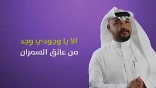 من عانق السمران - جديد سلمان العويس 2019