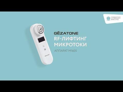 Аппарат для RF лифтинга лица 🌹 Gezatone M1605 😍 — эффективное омоложение в домашних условиях