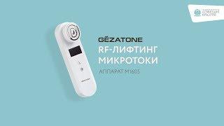 видео Купить массажер для лица Bio Wave Gezatone m920