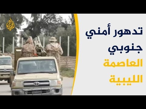 اشتباكات وقتلى بالعاصمة الليبية.. هل تكفي تطمينات المبعوث الأممي؟  - نشر قبل 12 ساعة