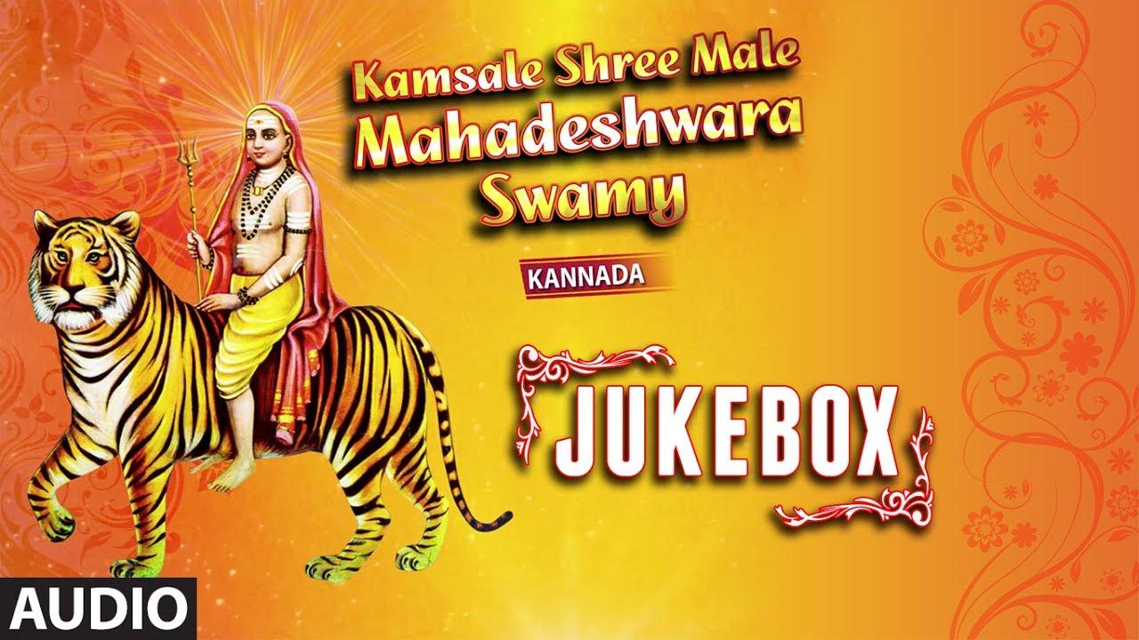 mahadeshwara swamy