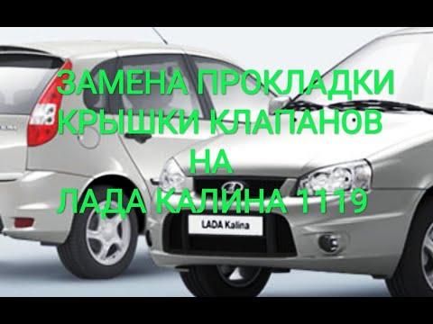 Ремонт Лада Калина