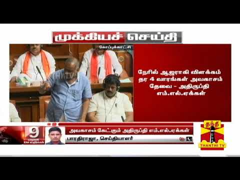 #KarnatakaCrisis #DissatisfiedMLAs BREAKING கர்நாடக சட்டமன்ற சபாநாயகருக்கு அதிருப்தி எம்.எல்.ஏக்கள் கடிதம்   Uploaded on 23/07/2019 :   Thanthi TV is a News Channel in Tamil Language, based in Chennai, catering to Tamil community spread around the world.  We are available on all DTH platforms in Indian Region. Our official web site is http://www.thanthitv.com/ and available as mobile applications in Play store and i Store.   The brand Thanthi has a rich tradition in Tamil community. Dina Thanthi is a reputed daily Tamil newspaper in Tamil society. Founded by S. P. Adithanar, a lawyer trained in Britain and practiced in Singapore, with its first edition from Madurai in 1942.  So catch all the live action @ Thanthi TV and write your views to feedback@dttv.in.  Catch us LIVE @ http://www.thanthitv.com/ Follow us on - Facebook @ https://www.facebook.com/ThanthiTV Follow us on - Twitter @ https://twitter.com/thanthitv