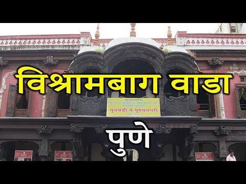 🚩विश्रामबाग वाडा पुणे | Vishrambaug Wada Pune | Vishrambaag Wada | Vishrambaug Wada in Marathi