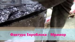 Автоматизированное оборудование по производству евроблоков(, 2014-12-18T02:38:08.000Z)