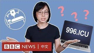 996工作制:現代奴隸制還是未來趨勢?- BBC News 中文